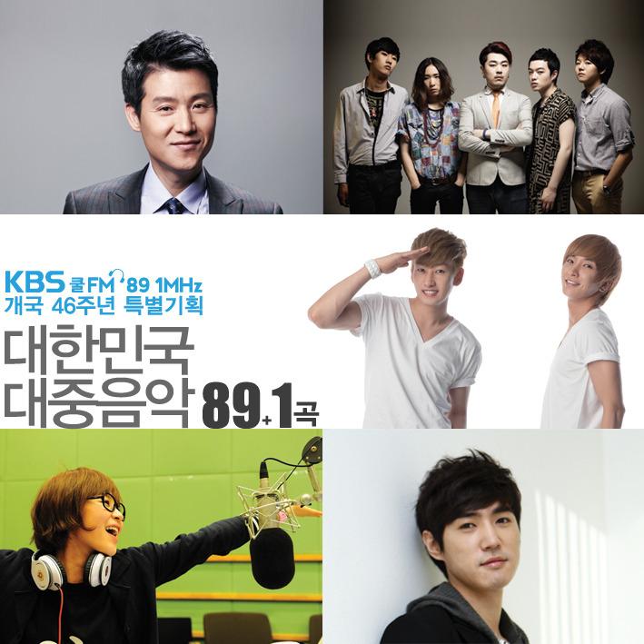 KBS COOL FM 개국 46주년 특별 기획 음반 앨범정보